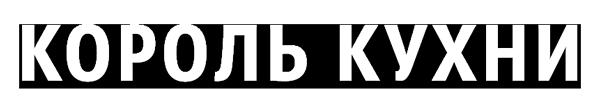 Кухни на заказ в Новосибирске